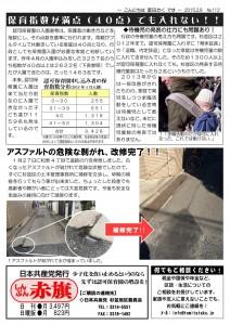 日本共産党_杉並区議会議員_富田たく_区政報告ニュース_112_2