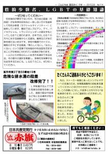 日本共産党_杉並区議会議員_富田たく_区政報告ニュース_114_2