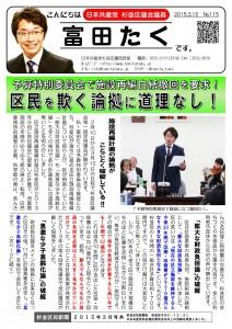 日本共産党_杉並区議会議員_富田たく_区政報告ニュース_115_1