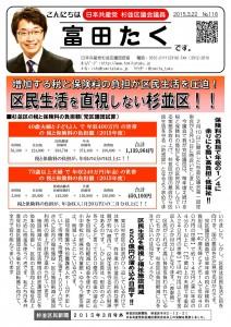 日本共産党_杉並区議会議員_富田たく_区政報告ニュース_116_1