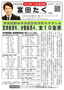 日本共産党_杉並区議会議員_富田たく_区政報告ニュース_119_1