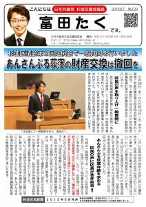日本共産党_杉並区議会議員_富田たく_区政報告ニュース_120