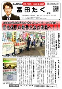 日本共産党_杉並区議会議員_富田たく_区政報告ニュース_122_1