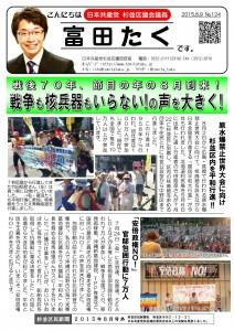 日本共産党_杉並区議会議員_富田たく_区政報告ニュース_124_1