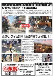 日本共産党_杉並区議会議員_富田たく_区政報告ニュース_124_2