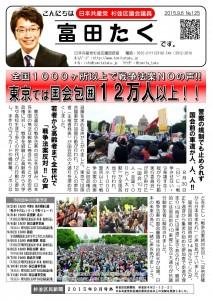 日本共産党_杉並区議会議員_富田たく_区政報告ニュース_125_1