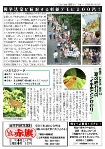 日本共産党_杉並区議会議員_富田たく_区政報告ニュース_125_2