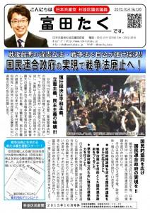 日本共産党_杉並区議会議員_富田たく_区政報告ニュース_126_1