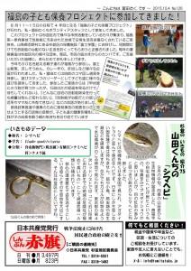 日本共産党_杉並区議会議員_富田たく_区政報告ニュース_126_2