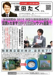 日本共産党_杉並区議会議員_富田たく_区政報告ニュース_127_1