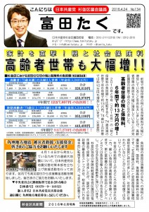 日本共産党_杉並区議会議員_富田たく_区政報告ニュース_133_1