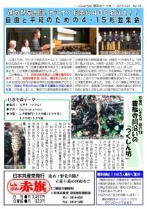 日本共産党_杉並区議会議員_富田たく_区政報告ニュース_133_2