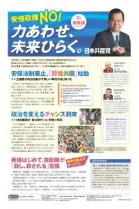 日本共産党2016年参議院選挙政策_1