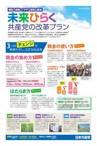 日本共産党2016年参議院選挙政策_2