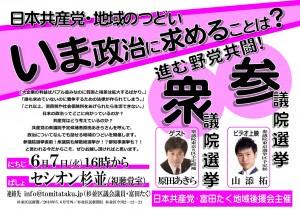20160607_日本共産党・地域のつどい「いま政治に求めることは?」_富田たく