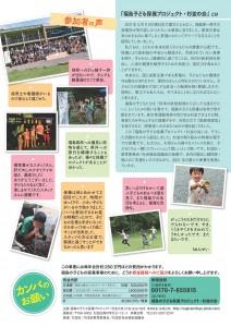 福島の子ども保養プロジェクト・杉並(2016年募金のお願い)_2