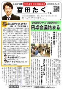 日本共産党_杉並区議会議員_富田たく_区政報告ニュース_135_1