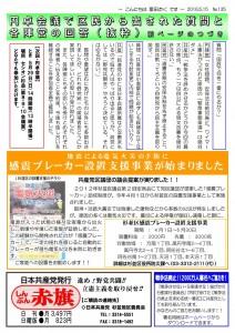 日本共産党_杉並区議会議員_富田たく_区政報告ニュース_135_2
