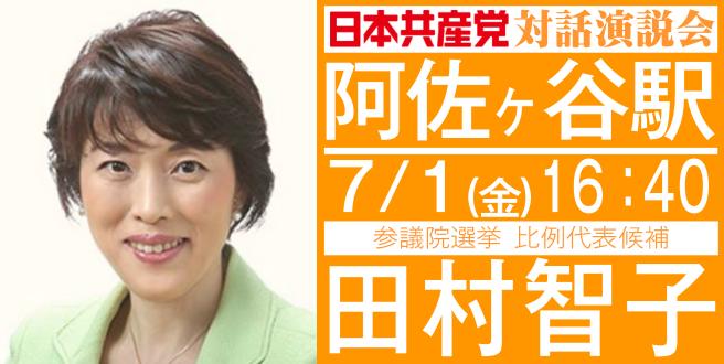 20160701_参議院選挙_田村智子_対話演説会in阿佐谷駅前_バナー