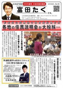 日本共産党_杉並区議会議員_富田たく_区政報告ニュース_136_1