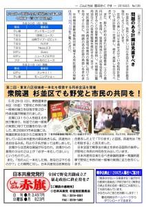 日本共産党_杉並区議会議員_富田たく_区政報告ニュース_136_2