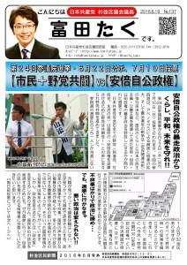 日本共産党_杉並区議会議員_富田たく_区政報告ニュース_137_1