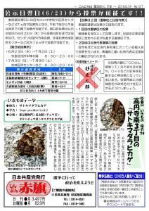 日本共産党_杉並区議会議員_富田たく_区政報告ニュース_137_2