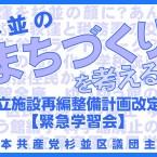 2016年9月10_日本共産党杉並区議団_施設再編計画改定案_緊急学習会資料_01