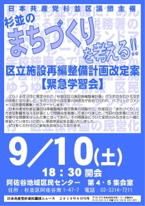 日本共産党杉並区議団ニュース_2016年09月号外_施設再編計画_改定案_緊急学習会