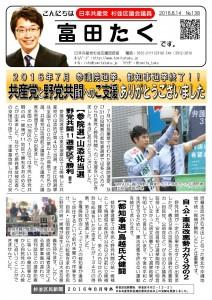 日本共産党_杉並区議会議員_富田たく_区政報告ニュース_138_1