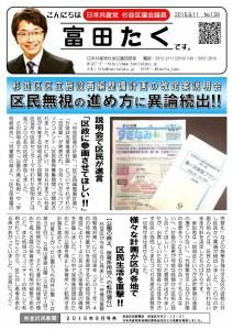 日本共産党_杉並区議会議員_富田たく_区政報告ニュース_139_1