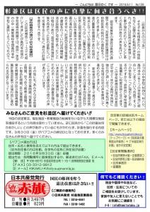 日本共産党_杉並区議会議員_富田たく_区政報告ニュース_139_2