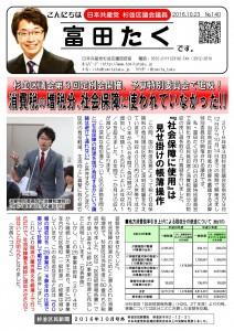 日本共産党_杉並区議会議員_富田たく_区政報告ニュース_140_1