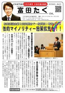 日本共産党_杉並区議会議員_富田たく_区政報告ニュース_121_1