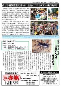 日本共産党_杉並区議会議員_富田たく_区政報告ニュース_121_2