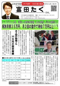 日本共産党_杉並区議会議員_富田たく_区政報告ニュース_141_1