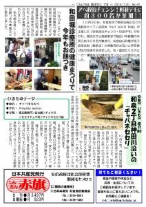日本共産党_杉並区議会議員_富田たく_区政報告ニュース_141_2