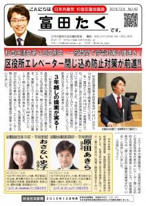 日本共産党_杉並区議会議員_富田たく_区政報告ニュース_142_1