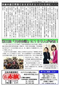 日本共産党_杉並区議会議員_富田たく_区政報告ニュース_142_2