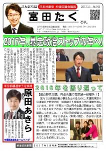 日本共産党_杉並区議会議員_富田たく_区政報告ニュース_143_1