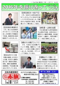 日本共産党_杉並区議会議員_富田たく_区政報告ニュース_143_2