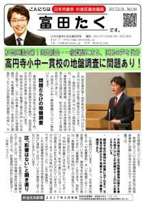日本共産党_杉並区議会議員_富田たく_区政報告ニュース_144_1