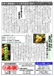日本共産党_杉並区議会議員_富田たく_区政報告ニュース_144_2