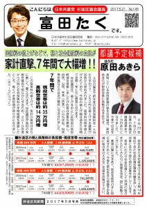 日本共産党_杉並区議会議員_富田たく_区政報告ニュース_145_1