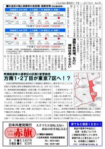 日本共産党_杉並区議会議員_富田たく_区政報告ニュース_145_2