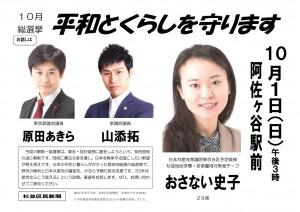 20171001_おさない史子_阿佐ヶ谷駅大街宣_チラシ