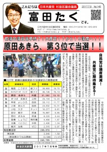 日本共産党_杉並区議会議員_富田たく_区政報告ニュース_146_1