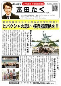 日本共産党_杉並区議会議員_富田たく_区政報告ニュース_147_1