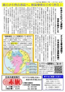 日本共産党_杉並区議会議員_富田たく_区政報告ニュース_147_2