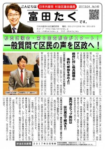 日本共産党_杉並区議会議員_富田たく_区政報告ニュース_148_1